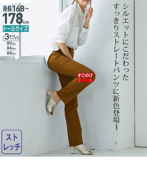 トールサイズ すごく伸びる綿混すっきりストレートパンツ(股下88cm) 【高身長・長身】ストレートパンツ, tall size, Pants