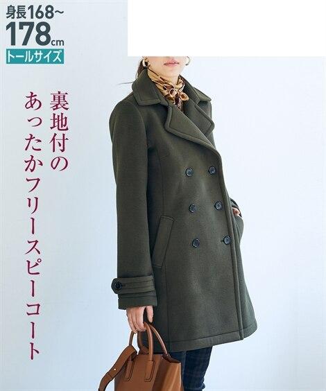トールサイズ フリースピーコート 【高身長・長身】コート, ...