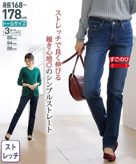 トールサイズ すごく伸びるデニムストレートパンツ(選べる4レ...