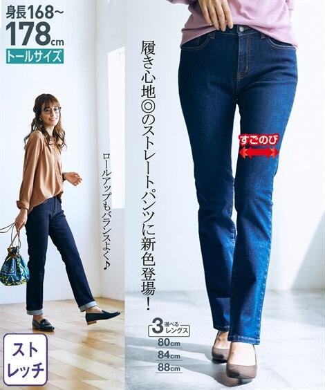 トールサイズ すごく伸びるデニムストレートパンツ(選べる3レ...