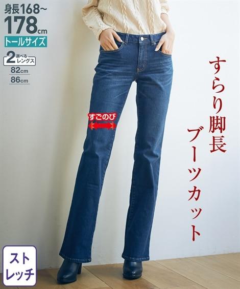 トールサイズ すごく伸びるデニムブーツカットパンツ(選べる2...