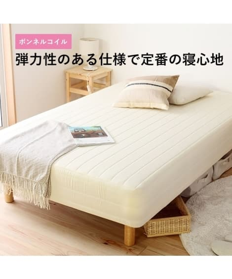 【国産】脚付ボンネルコイルマットレス 脚付きマットレスベッド...