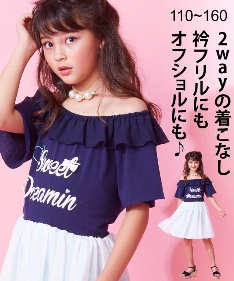 29827d4c8f7da 紺×サックス系; オフショル風ドッキングワンピース(女の子 子供服・ジュニア服)(ワンピース)-
