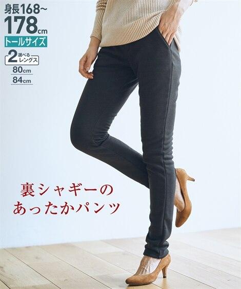 トールサイズ 裏シャギーレギンス風スキニーパンツ(選べる2レ...