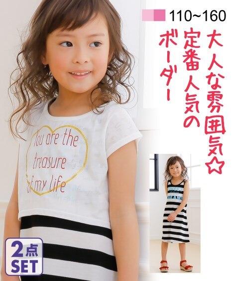 e26b4131d9e3c ワンピース生地拡大  2点セット(ショート丈Tシャツ+マキシ丈ワンピース)(女の子 子供