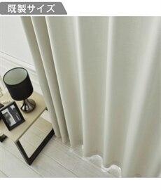 <ニッセン>全サイズ均一価格。しずく調カーテン 遮光なしカーテン