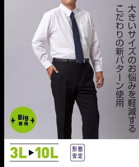 41df49b0419bee ... おなかゆったり形態安定長袖ワイシャツ(レギュラーカラ―) 大きいサイズメンズ(ワイシャツ ...