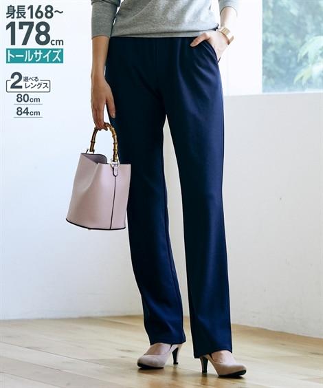 トールサイズ きれいめカットソーストレートパンツ(選べる2レ...