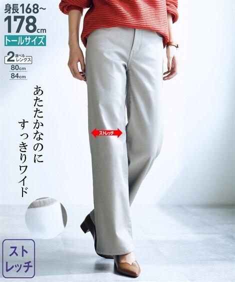 トールサイズ ストレッチチノ裏フリースセミワイドパンツ(選べ...