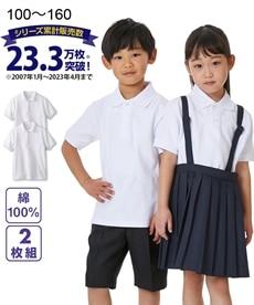 <ニッセン>【子供服】 半袖ポロシャツ2枚組(ポケット無し) 【キッズ】制服 ポロシャツ