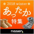 ニッセン 商品購入