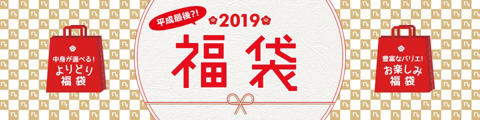 ニッセン】平成最後?!2019福袋