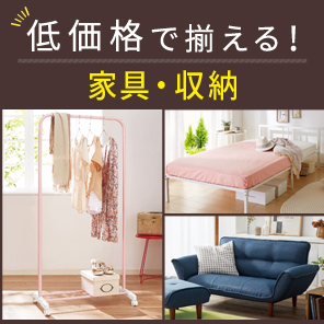 低価格で揃える家具収納