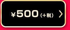 500(+税)均一
