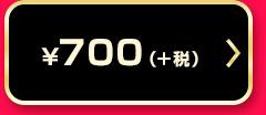 700(+税)均一