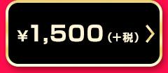 1500(+税)均一