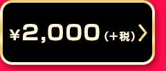2000(+税)均一