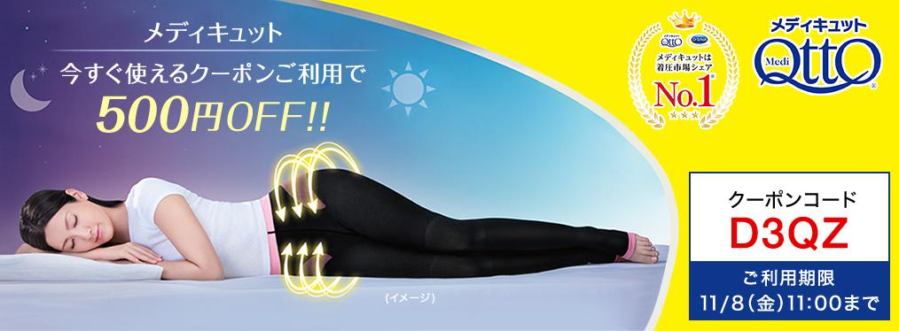 使用立即可以使用的優惠券時,Medicut 500日元OFF。 優惠券代碼D3QZ有效期至11月8日(星期五)至11:00