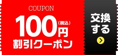 COUPON 100円 割引クーポン