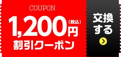 COUPON 1200円 割引クーポン