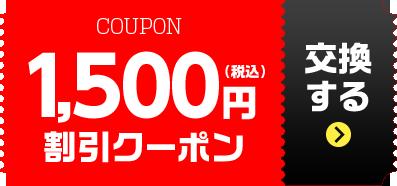 COUPON 1500円 割引クーポン