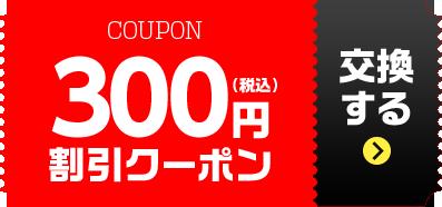 COUPON 300円 割引クーポン