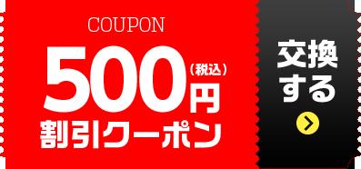 COUPON 500円 割引クーポン