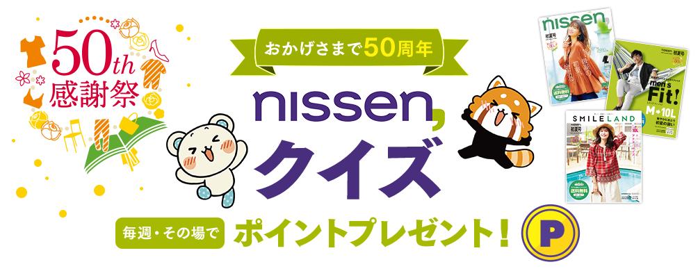おかげさまで50周年nissenクイズ毎週・その場でポイントプレゼント!P