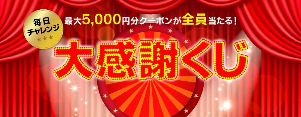 おかげさまでクーポン5000円分当たる