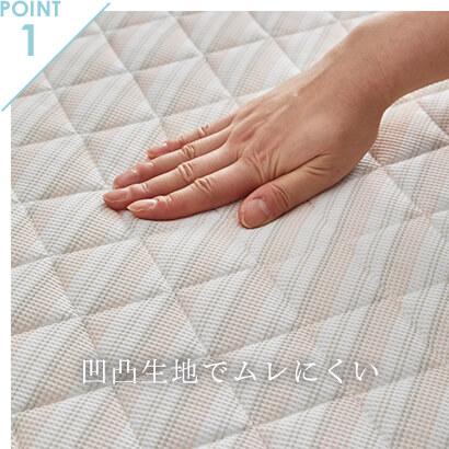 point1表面がポコポコ凹凸のある生地。肌に触れる部分が少なく、風通しがよくなりムレにくいのが特徴です。