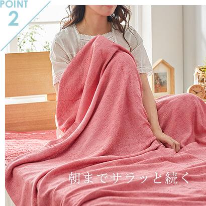 point2肌の熱を素早く吸収して、朝までサラッとした肌触り。寝苦しい季節に最適な寝具です。