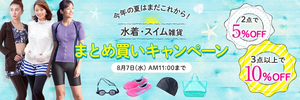 b1f0cf7a82c 通販【ニッセン】 - 水着・スイム雑貨まとめ買いキャンペーン