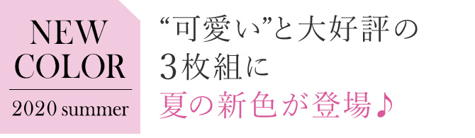 """""""可愛い""""と大好評の3枚組に夏の新色が登場♪"""