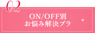 ON/OFF別お悩み解決ブラ
