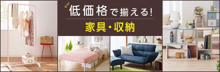 低価格で揃える!家具・収納