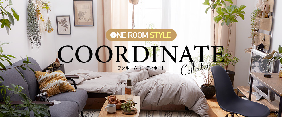 ONE ROOM STYLE Coordinate ワンルームコーディネート Collection