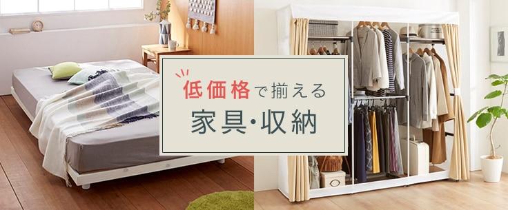 b4a7ccd25a ガーデン・エクステリア · 低価格家具・収納 · ファミリー向けインテリア( ...