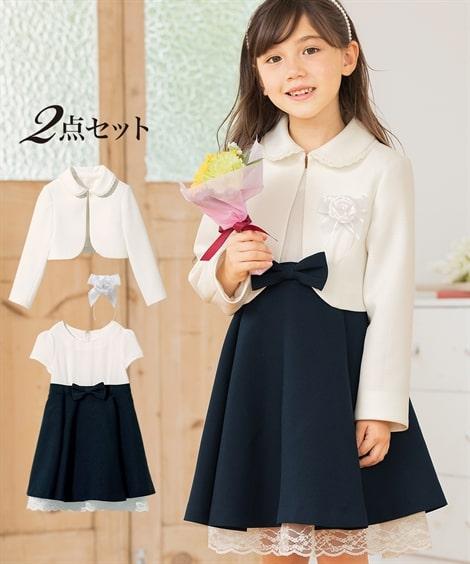 55b8f5f17539e - 卒園式・入学式 フォーマルアンサンブルスーツ(ボレロ+ワンピース)(女の子 子供服)