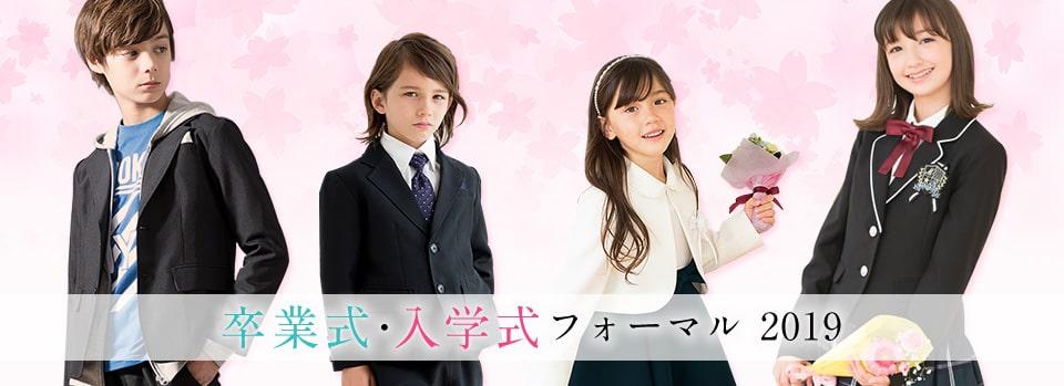 9b27ad70997d3 ニッセン 卒業式・入学式キッズ用 スーツ