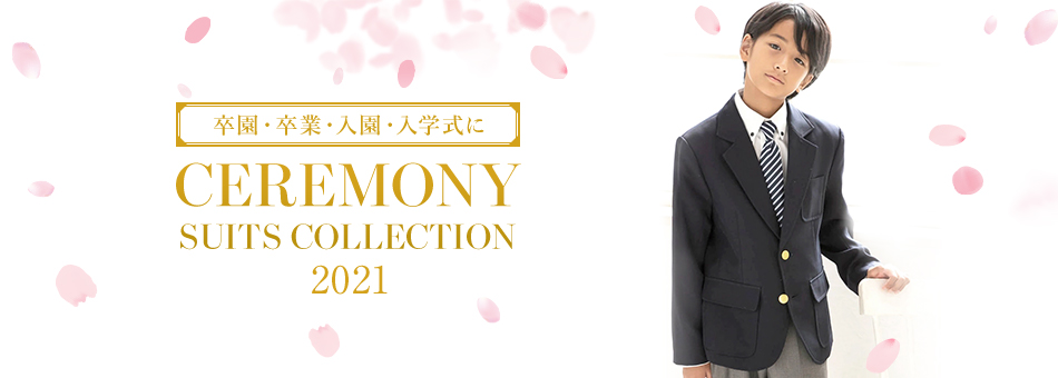 卒業式・入学式男の子スーツ2021