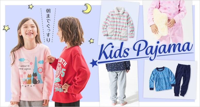 ニッセン】子供服・子供用品 通販