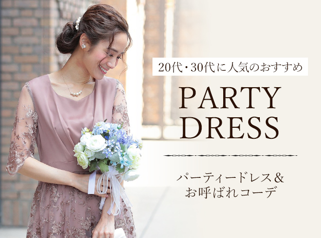 パーティー 20代