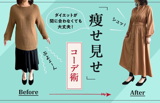 秋・冬】体型カバーコーデ(BEFORE/AFTERで見る着痩せコーデ術)