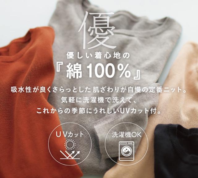 優しい着心地の綿100%