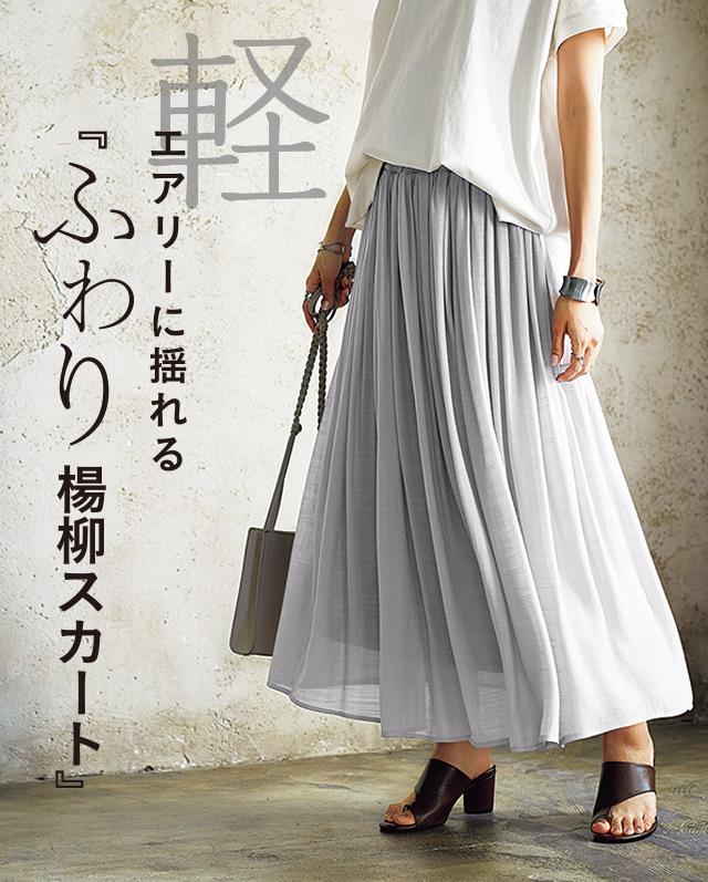 ふわり楊柳スカート