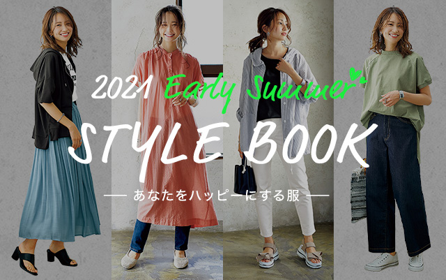 2021 Early Summer STYLE BOOK あなたをハッピーにする服