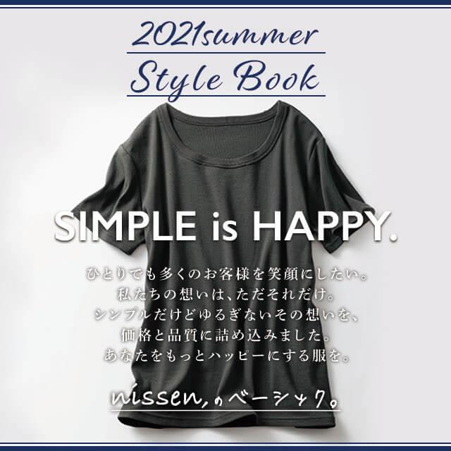 2021 Summer STYLE BOOK あなたをハッピーにする服