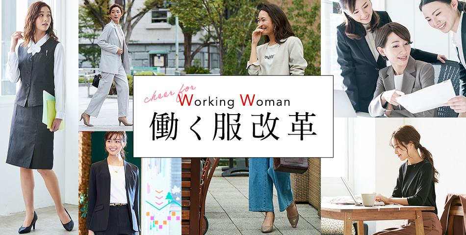 Working Woman 働く服改革