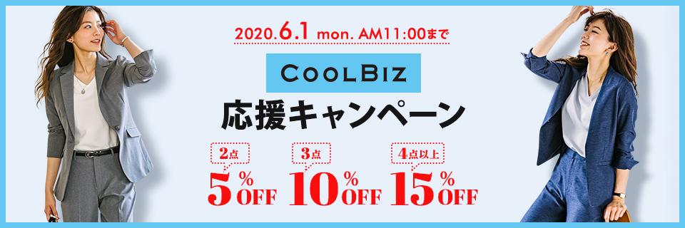 coolbiz応援キャンペーン 2020年6月1日11時まで
