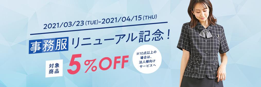 事務服リニューアル記念!対象商品5%OFF